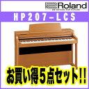 【配送・据付設置無料】&【5点セット】Roland 電子ピアノHP207-LCS(ライトチェリー調仕上げ)【お得な5点セット】【送料無料】※次回入荷4月下旬予定