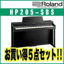 【配送・据付設置無料】&【5点セット】Roland 電子ピアノHP205-SBS(サテンブラック仕上げ)【お得な5点セット】【送料無料】