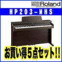 【配送・据付設置無料】&【5点セット】Roland (ローランド) 電子ピアノHP203-MHS(マホガニー調仕上げ)【お得な5点セット】【送料無料】