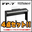【配送無料】【スタンド他4点セット】ローランド 電子ピアノ FP-7【スタンド付4点セット!!】【送料無料】