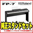 【配送無料】【スタンドセット】ローランド 電子ピアノ FP-7【純正スタンド(ホワイト)】【送料無料】