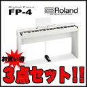 【特典付3点セット!!】Roland 電子ピアノFP-4-WH(ホワイト)【送料無料】