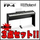 【箱汚れ処分】【特典付3点セット】Roland 電子ピアノFP-4-BK(ブラック)【送料無料】