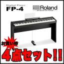 【スタンド付4点セット!!】Roland 電子ピアノFP-4-BK(ブラック)【送料無料】