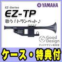 【ケース・電池セット】ヤマハ 歌うトランペットEZ-TP(イージートランペット)【送料無料】