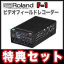 【特典:エネループ】Rolandビデオフィールドレコーダー F-1【送料無料】
