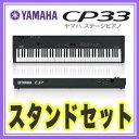 【スタンド+ヘッドホンセット】ヤマハ 電子ピアノ(ステージピアノ) CP33【送料無料】