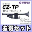 【お得セット】ヤマハ EZ-TP+専用ソフトケース【充電器セット付】【送料無料!】