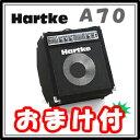 【今なら、お手入れセットをプレゼント】HartkeベースアンプA70【送料無料】