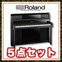 【配送・据付設置無料サービス】ローランド 電子ピアノLX-10-BKS【CD-01Aほか特典付5点セット】【送料無料】