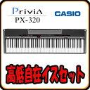 【便利な高低自在イスセット!】カシオ 電子ピアノ PX-320【高低自在イス・スタンド・ヘッドホン・お手入れセット】【送料無料】