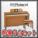 【配送・据付設置無料】&【特典付】Roland 電子ピアノ HPi-6S-LCS(ライトチェリー調仕上げ)【お得セット!!】【送料無料】