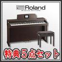 【配送・据付設置無料】&【特典付】Roland 電子ピアノ HPi-6S-MHS(マホガニー調仕上げ)【お得セット!!】【送料無料】