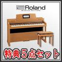 【配送・据付設置無料】&【特典付】Roland 電子ピアノ HPi-7S-LCS(ライトチェリー調仕上げ)【お得セット!!】【送料無料】※次回入荷5月下旬予定