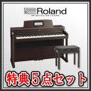 【配送・据付設置無料】&【特典付】Roland 電子ピアノ HPi-7S-MHS (マホガニー調仕上げ)【お得セット!!】【送料無料】※次回入荷4月下旬予定