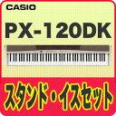 【在庫◎】【特典5点セット!】カシオ 電子ピアノ PX-120DK【スタンド・イス・ヘッドホン・お手入れセット付!】【Privia】【送料無料】【即納】