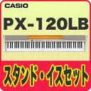 【在庫◎】【特典5点セット!】カシオ 電子ピアノ PX-120LB【スタンド・イス・ヘッドホン・お手入れセット付!】【Privia】【送料無料】【即納】