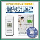 【メタボやダイエット対策に】コナミ スポーツ 健身計画2歩数計 e-walkeylife2(白・ホワイト) 同梱版[PC健康管理ツールソフト]