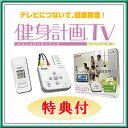 【メタボやダイエット対策に!】コナミ スポーツ 健身計画TV歩数計 e-walkeylife2(白) 同梱版[テレビにつないで健康管理]