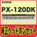 【純正ヘッドホンセット】カシオ 電子ピアノ PX-120DK【特典:CP-16&上達ガイド&お手入セット】【Privia】【送料無料】