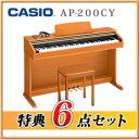 【限定30台/在庫あり】【特典6点付&送料無料】カシオ 電子ピアノ AP-200CYCELVIANO(セルヴィア−ノ)【便利な特典多数付属!】