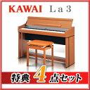 【送料無料】カワイ 電子ピアノ La3【メトロノーム・お手入れセット他特典】[L31(L-31)色違いモデル]