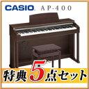 【延長保証可】【便利な特典5点セット】CASIO 電子ピアノ AP-400 (ブラウンローズウッド調)【高低自在イス付属/3年保証】【送料無料&代引手数料無料】