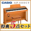 【延長保証可】【便利な特典5点セット】CASIO 電子ピアノ AP-400CY (チェリー調仕上げ)【高低自在イス付属/3年保証】【送料無料&代引手数料無料】