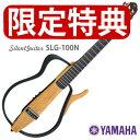 【在庫あり】【年末限定】ヤマハ サイレントギター SLG-100N【チューナー/爪ヤスリ/予備弦】【送料無料】