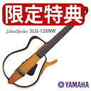 【在庫あり】【年末限定】ヤマハ サイレントギター SLG-120NW【チューナー/爪ヤスリ/予備弦】【送料無料】