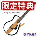【在庫あり】【年末限定】ヤマハ サイレントギター SLG-100S【チューナー/弦、カポタスト、ピック、クロス、ストラップ、ワインダー、音叉】【送料無料】