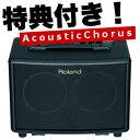 【送料無料】Roland(ローランド)アンプ AC-33 【Acoustic Chorus】
