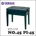 YAMAHA ヤマハピアノ椅子 No.45 PI-45【送料無料】【メール便不可】