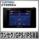 ユピテル(YUPITERU) 【ワンセグ搭載】GPS&レーダー探知機 CTS950si セパレートタイプ