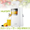 HUROM (ヒューロム) 【スロージューサー】 HQ-WWA13 【メール便不可】 【ラッピング不可】