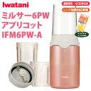岩谷産業 【調理器具】 ミルサー6PW アプリコット IFM6PW-A 【ラッピング不可】