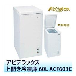 アビテラックス 【上開き冷凍庫】60L ACF603C【ラッピング不可】