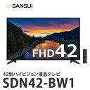 【液晶テレビ】SANSUI SDN42-BW1 地上デジタル42型ハイビジョン【ラッピング不可】