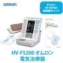 【セット】 【治療器】 オムロン HV-F5200 電気治療器+オムロン HV-KSPAD 患部集中パッド 【ラッピング不可】