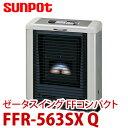【石油暖房機】サンポット FFR-563SX Q ゼータスイング FFコンパクト(ラッピング不可)