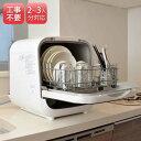 食器洗い乾燥機 工事不要 ジェイム 2〜3人用 食洗機 SD...
