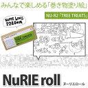 【送料/540円】マルアイ 塗り絵 NuRIE roll(ヌーリエロール) TREE TREATS [NU-R2] [MARUAI] 【メール便不可】