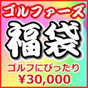 【福袋】ゴルフセット/コラントッテ 携帯型レーザー距離計 など【特価】