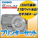 【SDカード4GB/カメラケース/L判用紙100枚等セット!】【在庫あり】CASIO(カシオ)1200万画素デジタルカメラEXILIM ZOOM シルバー《限定モデル》【EX-Z1の上位機種!】&エプソン(EPSON)フォトプリンタカラリオ(Colorio) E-530セット