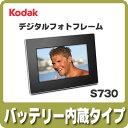 【エントリー利用で最大ポイント3倍】 コダック(kodak) 7インチデジタルフォトフレーム EasyShare S730【smtb-TK】