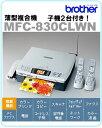 【送料無料&代引手数料無料!】【子機2台付き!FAXもカラーコピーもこれ1台!】brother(ブラザー) 薄型複合機(MyMio)MFC-830CLWN【カラ ...