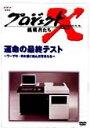 【送料・代引手数料無料!】NHKソフトウェア「プロジェクトX」第6期