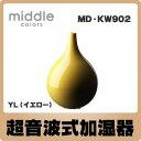 【在庫あり】ドウシシャ middle colors(ミドルカラー) ver.2 超音波式加湿器 MD-KW902-YL イエロー 【2009年モデル】【smtb-TK】