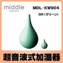 ドウシシャ middle colors Long(ミドルカラーズロング) 超音波式加湿器 MDL-KW904-GR グリーン【smtb-TK】