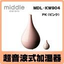 ドウシシャ middle colors Long(ミドルカラーズロング) 超音波式加湿器 MDL-KW904-PK ピンク【smtb-TK】